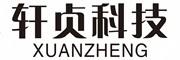 贵州轩贞电子科技销售有限公司